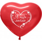 Сердце Я тебя люблю, Красное 16дм