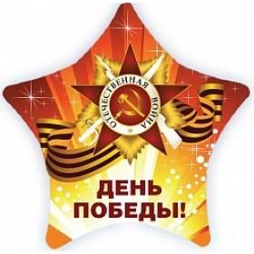 """Звезда 18 дм """"День победы"""""""