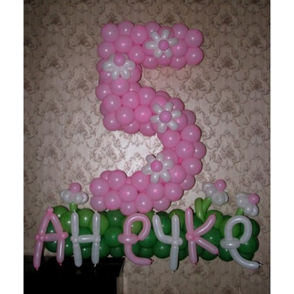 Сделать цифру 5 из шариков на день рождения